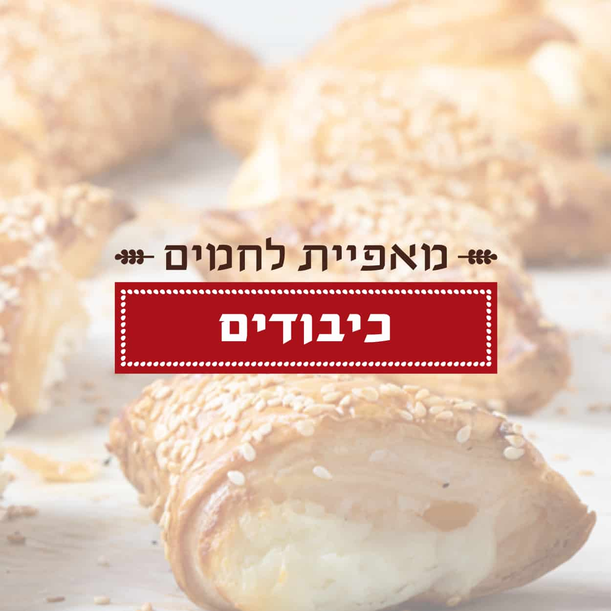 Let's Design Nadia Ornstein - Lehamim Bakery Website Design